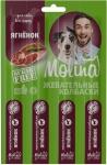 Molina лакомство для собак Жевательные колбаски из ягнёнка, 20г.