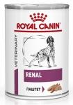 ! Royal Canin Renal Canine Корм влажный диетический для взрослых собак для поддержания функции почек, 410 гр.