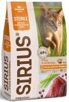 SIRIUS для кошек стерилизованных с уткой и клюквой, 1,5 кг.