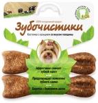 Зубочистики лакомство косточка для собак мелких пород с говядиной, 2 шт