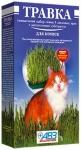 ! Травка для кошек в большом контейнере 170 гр.