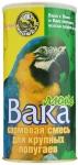 Вака Люкс корм для крупных попугаев банка, 800 гр