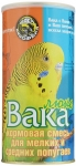 Вака Люкс для мелких и средних попугаев, вес 1000 гр.