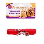 Поводок цветной для собак и кошек 2*120 см
