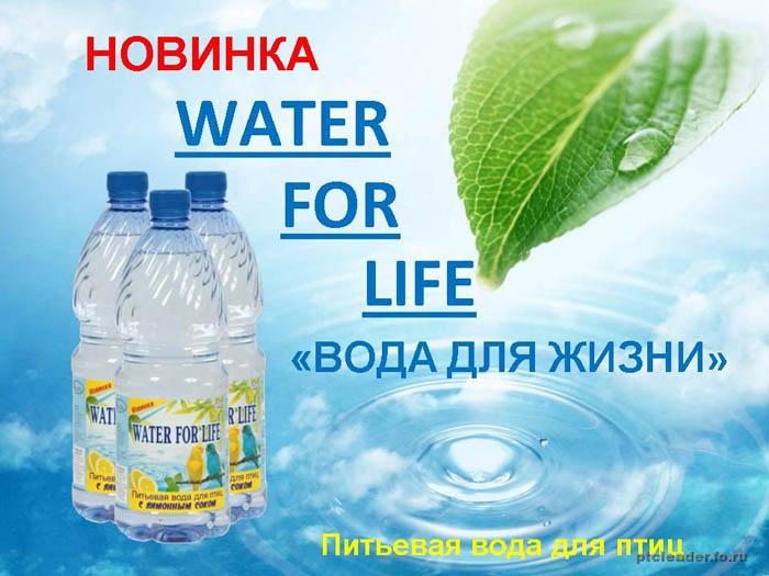 Питьевая вода для всех видов декоративных птиц Water for life