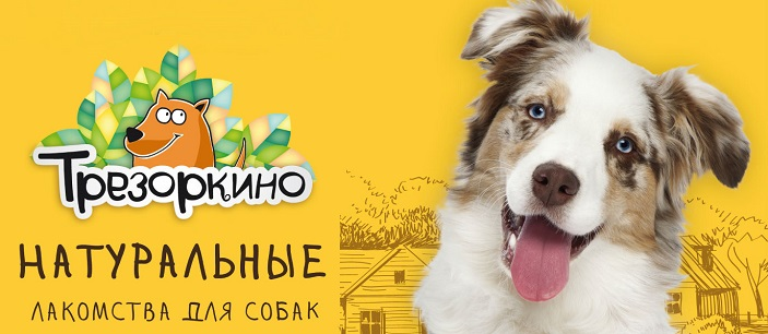 Трезоркино натуральные лакомства для собак