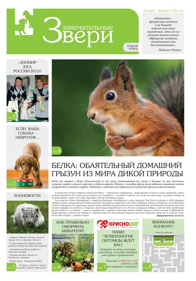 Призовой выпуск газеты