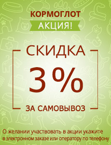 Акция! Скидка 3% за самовывоз!