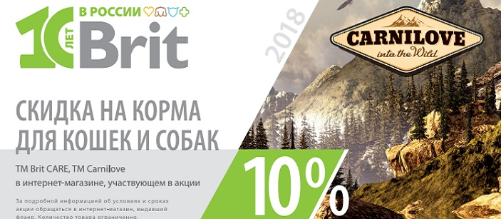 Акция! Скидка 10% на ТМ GIMBORN, TM Brit Care, TM Carnilove