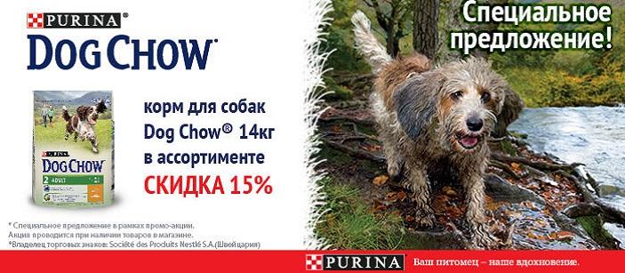 Скидка для собак от Dog Chow -15%