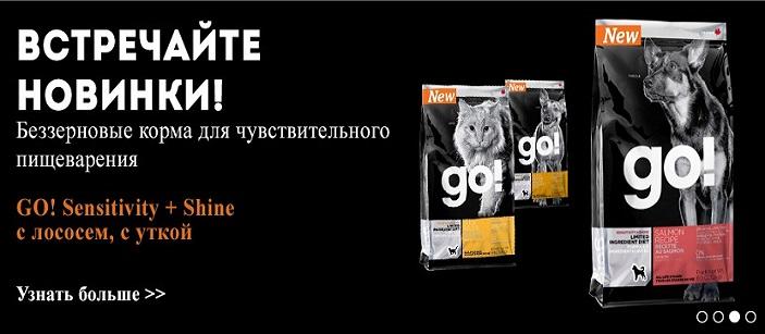 Новинка! Корм Go Natural для собак и кошек