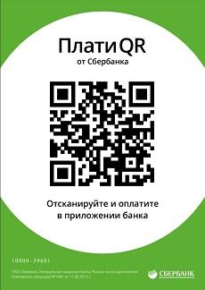 Оплатить по QR коду