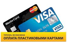 Оплатить банковской картой