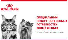 Royal Canin подбери корм для особых потребностей