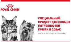 Royal Canin подбери корм для особых потребностей