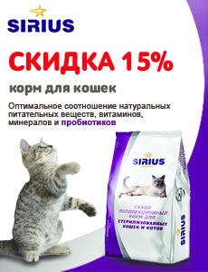 Сириус. Скидка 15% на корм для кошек